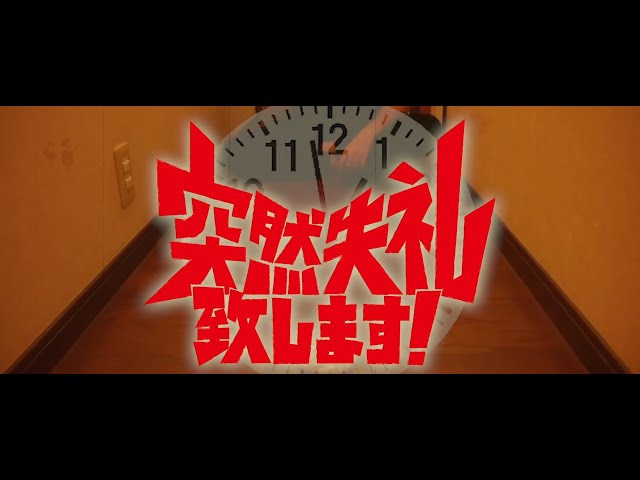 映画予告-映画『突然失礼致します!』予告編