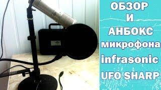 Анбоксинг микрофона Infrasonic UFO Sharp, обзор и тест звука
