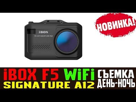 Обзор на комбо устройство IBOX F5 WiFi SIGNATURE A12 съемка день ночь