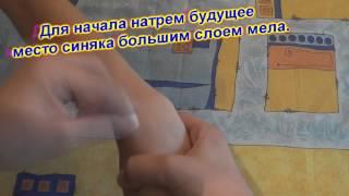 hand Made Pro#8(Как сделать фальшивый синяк,или как отмазаться от экзамена!)
