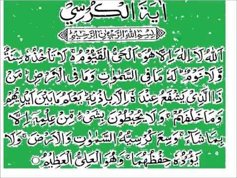 Ayat-ul-Kursi  Shaikh Abdul Rahman Al-Sudais