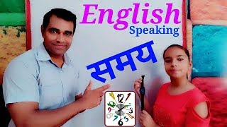 English में Time बताना । English speaking course | समय का महत्त्व |