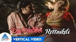 Rettaikili Vertical Video | MaruMalarchi Movie Songs | Mammootty | Devayani | SA Rajkumar