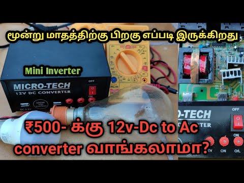 12v Dc converter மூன்று மாதத்திற்கு பின்பு எப்படி இருக்கு | 12v dc to ac converter in tamil | solar