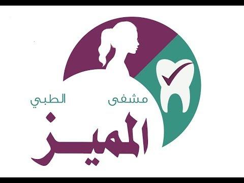 معلومات قيمة من مشفى المميز الطبي في الاسنان والجلدية