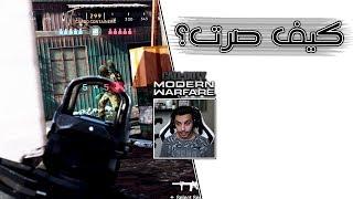 CoD: Modern Warfare | !!بعد غياب سنة