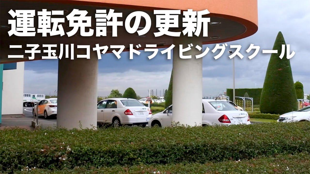 スクール 二子 玉川 コヤマ ドライビング