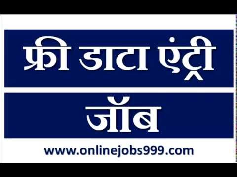 online data entry form filling jobs without investment or register fees free in india