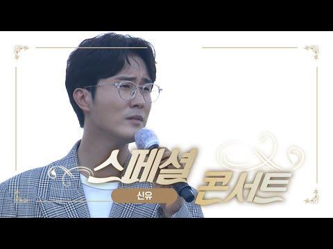 2021함양산삼항노화엑스포 스페셜 콘서트 신유 211009