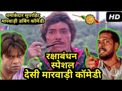 Marwadi Comedy | Raksha Bandhan Special | Bhai Behen Ka Rishta | Funny Marwadi Dubbing Comedy 2018 ।