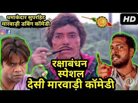 Marwadi Comedy   Raksha Bandhan Special   Bhai Behen Ka Rishta   Funny Marwadi Dubbing Comedy 2018 ।