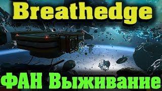 Самая смешная космическая игра про простого мужика - Breathedge
