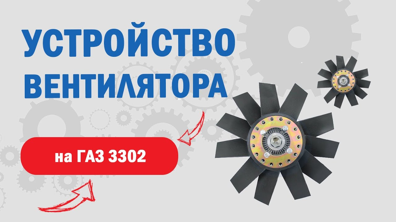 Замена ремня генератора, роликов и опоры вентилятора ГАЗ 3302 Газель бизнес  дв. Cummins ISF 2,8