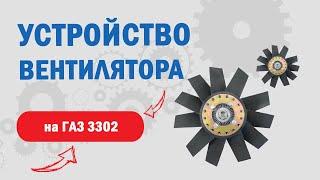 Вентилятор ГАЗ 3302 Газель-бизнес  дв. Cummins ISF 2,8 его особенности
