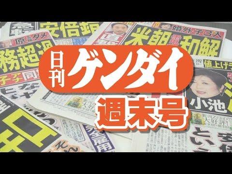 日刊ゲンダイ週末号Vol 53 2018 05 25