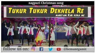 Tukur Tukur Dekhela [ Mariyam Kar  kora me ] - Nagpuri Christian Song    Christmas program 2018   