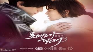 Video Hyerim, Miho, Ahn Soo Bin (혜림, 미호, 안수빈) - Love Story 1 (사랑이야기 1) I Need Romance 3 OST download MP3, 3GP, MP4, WEBM, AVI, FLV Desember 2017