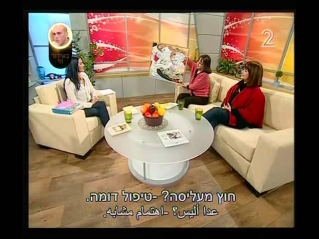 אילנה רביב מתראיינת ליצירה מקומית ערוץ 2 מוזיאון עוקשי