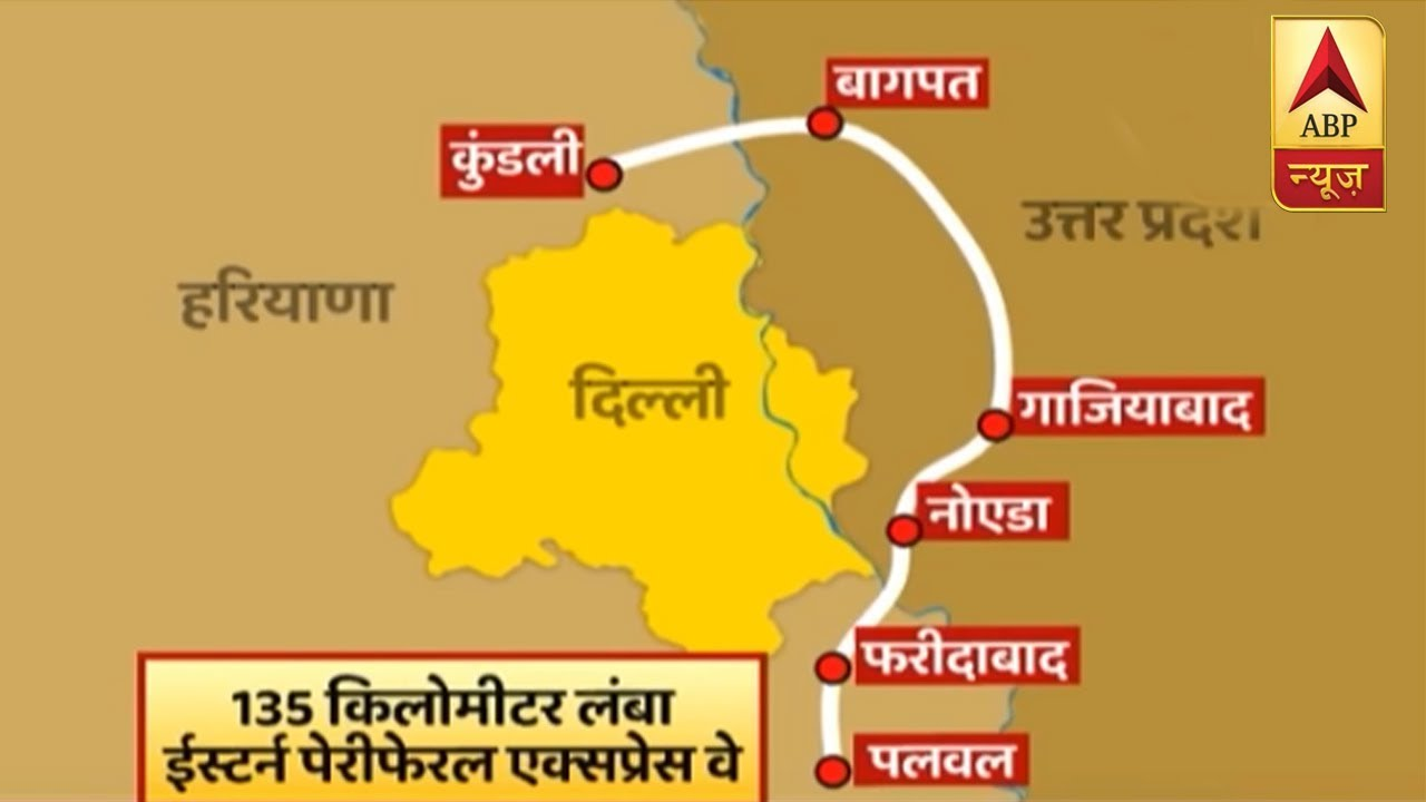 Eastern Peripheral Expressway To Be Inaugurated Today | ABP News
