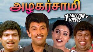 Azhagarsamy Tamil Full Movie | அழகர்சாமி | Sathyaraj, Roja, Goundamani, Senthil, Sujatha, Radha Ravi