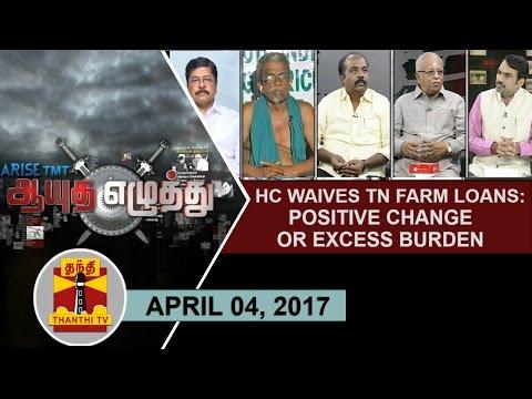 (04/04/2017)Ayutha Ezhuthu | HC waives TN Farm loans : Positive Change or Excess Burden | Thanthi TV