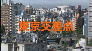 """映画「東京交差点」""""Tokyo Scramble"""" - Stafaband"""
