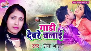 Dj Vikkrant New Song 2020 Bhojpuri   गाडी देवरे चलाई   Bhojpuri Filmi Song   पवन बाबू हाईटेक बस्ती