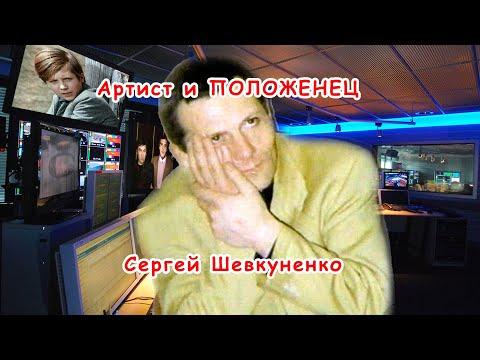 Артист и положенец Сергей Шевкуненко