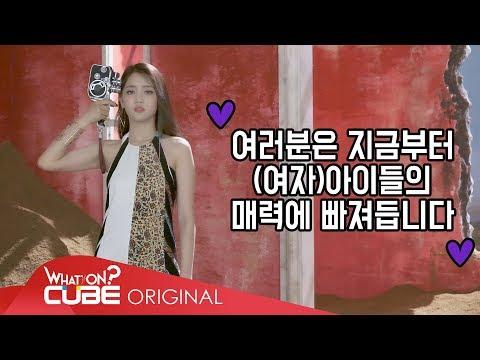 (여자)아이들((G)I-DLE) - I-TALK #13 : '한(一)' M/V 촬영 비하인드 (Part 1)