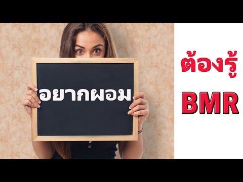 อยากผอมต้องรู้ BMR