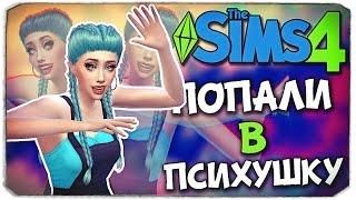 МЫ В ПСИХУШКЕ?! - Sims 4 ЧЕЛЛЕНДЖ - ПСИХУШКА