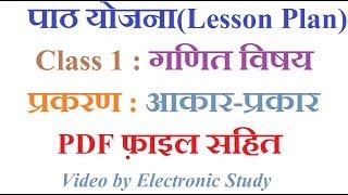 गणित पाठ योजना(Lesson Plan) Class 1 :आकार-प्रकार : D.El.Ed Second Semester 2018 by Electronic Study