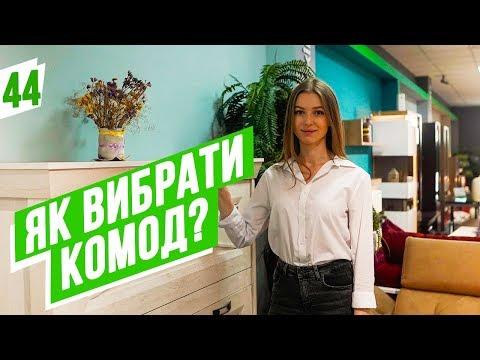 #44 Як вибрати комод у спальню чи вітальню? Види комодів у Меблева кімната. Купити комод Україна
