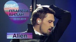 "Дима Билан - Alien (""Планета Билан"", Санкт-Петербург, Ледовый дворец, 22-02-2019 )"