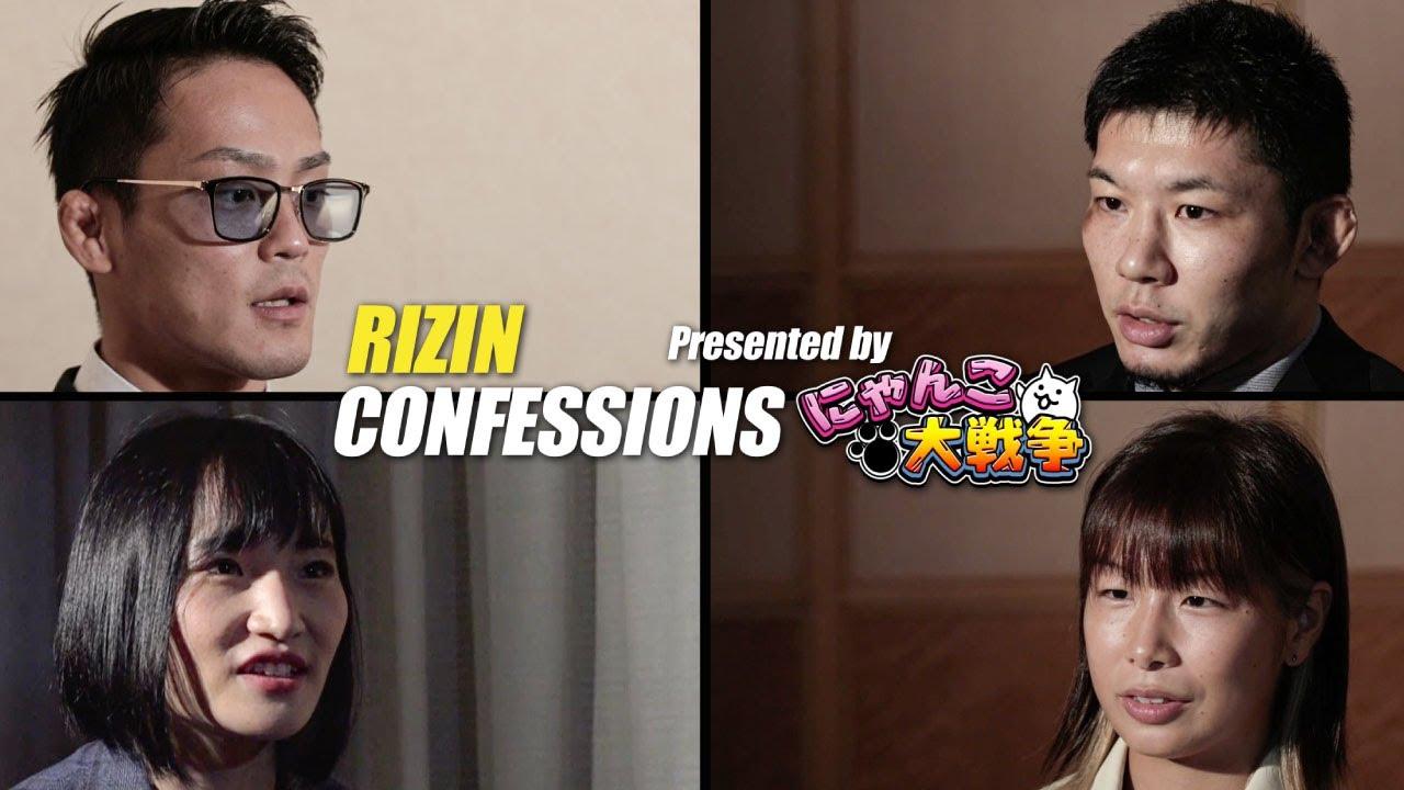 【番組】RIZIN CONFESSIONS #82