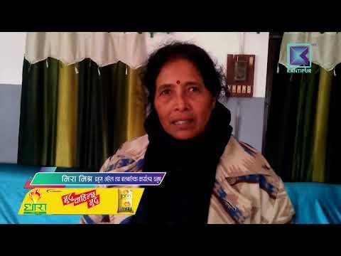Kantipur Samachar | कान्तिपुर समाचार, ५ माघ २०७४
