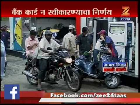 Petrol Pump Not Accepted Any Bank Card