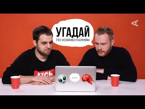 Денис Чужой и Евгений Чебатков угадывают видео по комментариям: Tommy Cash, вДудь и др. (#8)