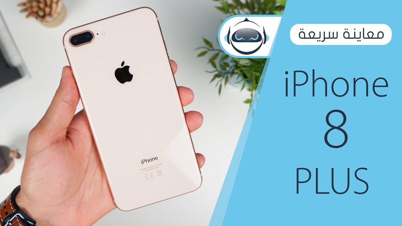 معاينة سريعة ا يفون 8 بلس Iphone 8 Plus Youtube