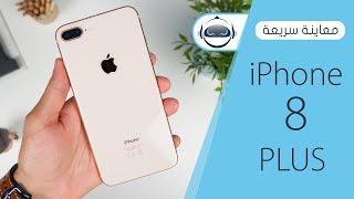 معاينة سريعة اَيفون 8 بلس - iPhone 8 Plus