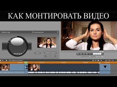 видео: Как монтировать видео. pinnacle studio.