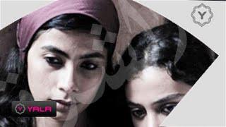 فيلم الشوق - بطولة روبي /  Film Al-Choq - Ruby