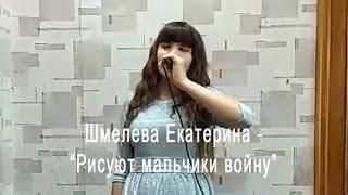 """""""Вокал. Солисты"""". Шмелева Екатерина -""""Рисуют мальчики войну"""" (15 лет)"""