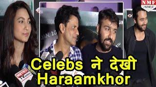 Anurag Kashyap ने Host की Haraamkhor की Screening,पहुंचे Celebs