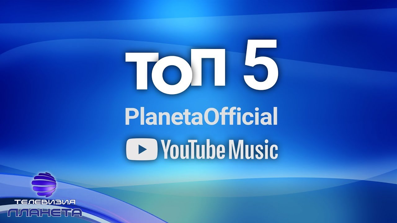 TOP 5 PLANETAOFFICIAL YOUTUBE MUSIC / Тoп 5 PlanetaOfficial – YouTube Music, 07.01.2020