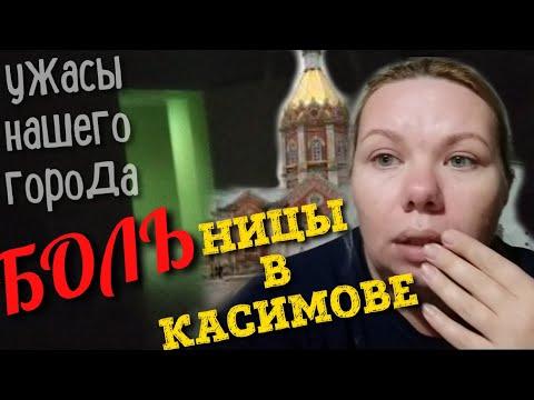 медицина города Касимов😭,  забытые богом в России 😱