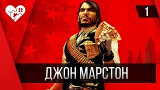 Скачать Red Dead Redemption Часть 1 ВНИМАНИЕ Перевод с матом