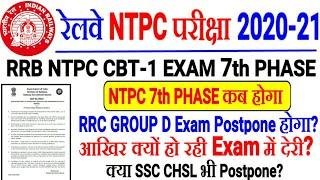 RRB NTPC CBT-1 EXAM DATE & RRC GROUP D EXAM 2021//कब होगा NTPC 7TH PHASE and RRC GROUP D? देरी क्यों