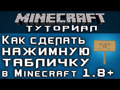как сделать летаюшии таблички в minecraft сервере #11
