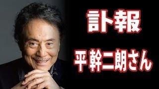 平幹二朗さん(82)死去 シェークスピア劇など活躍(16/10/24) 佐久間良...